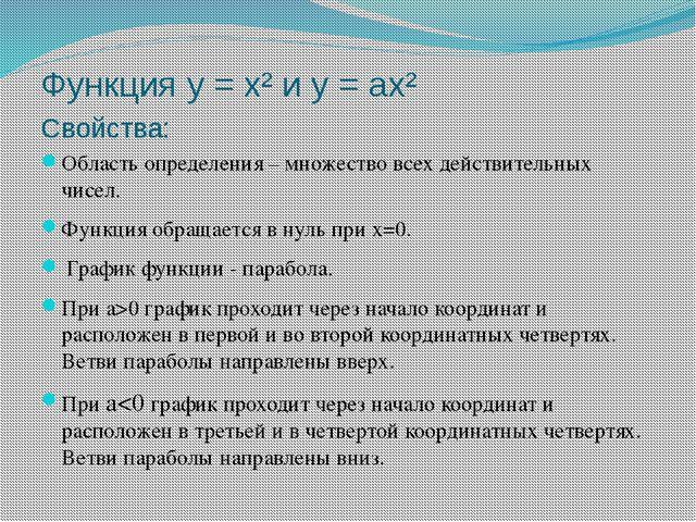 Функция у = х² и у = ах² Свойства: Область определения – множество всех дейст...