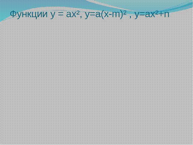 Функции у = ах², у=а(x-m)² , y=аx²+n