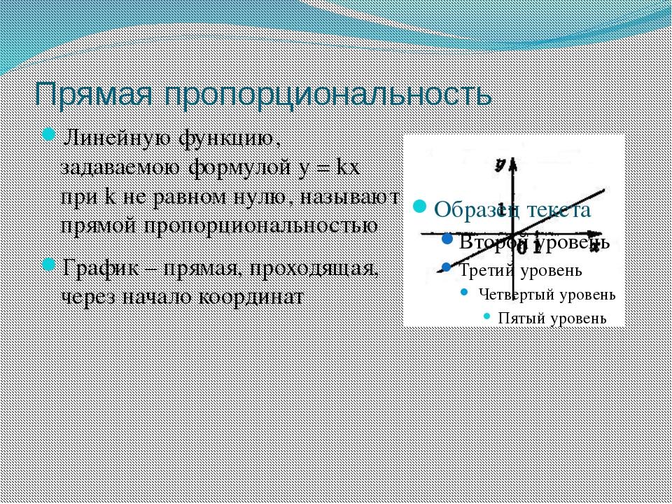 Прямая пропорциональность Линейную функцию, задаваемою формулой у = kх при k...