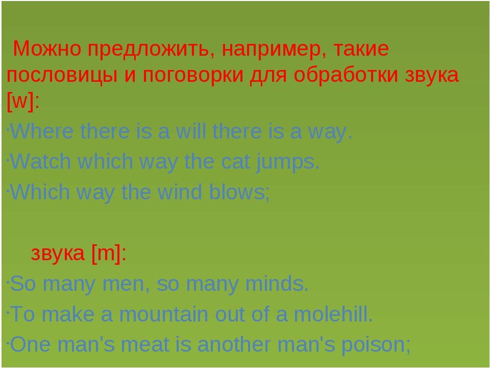 Можно предложить, например, такие пословицы и поговорки для обработки звука [...