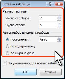 Выбор параметров вставляемой таблицы