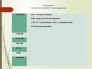 Үй жұмысы: Өзіңнің күн тәртібің құрастырып келу. Дүйсенбі 9.00 Ұйқыдан тұрамы