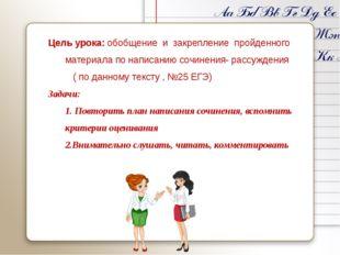 Цель урока: обобщение и закрепление пройденного материала по написанию сочине