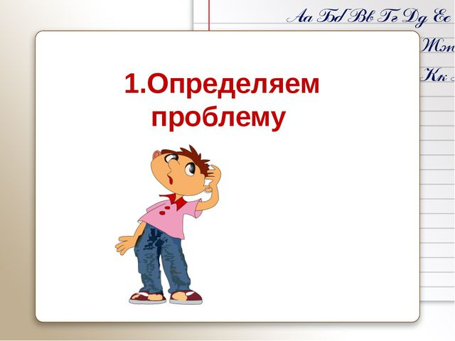 1.Определяем проблему