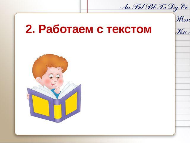 2. Работаем с текстом
