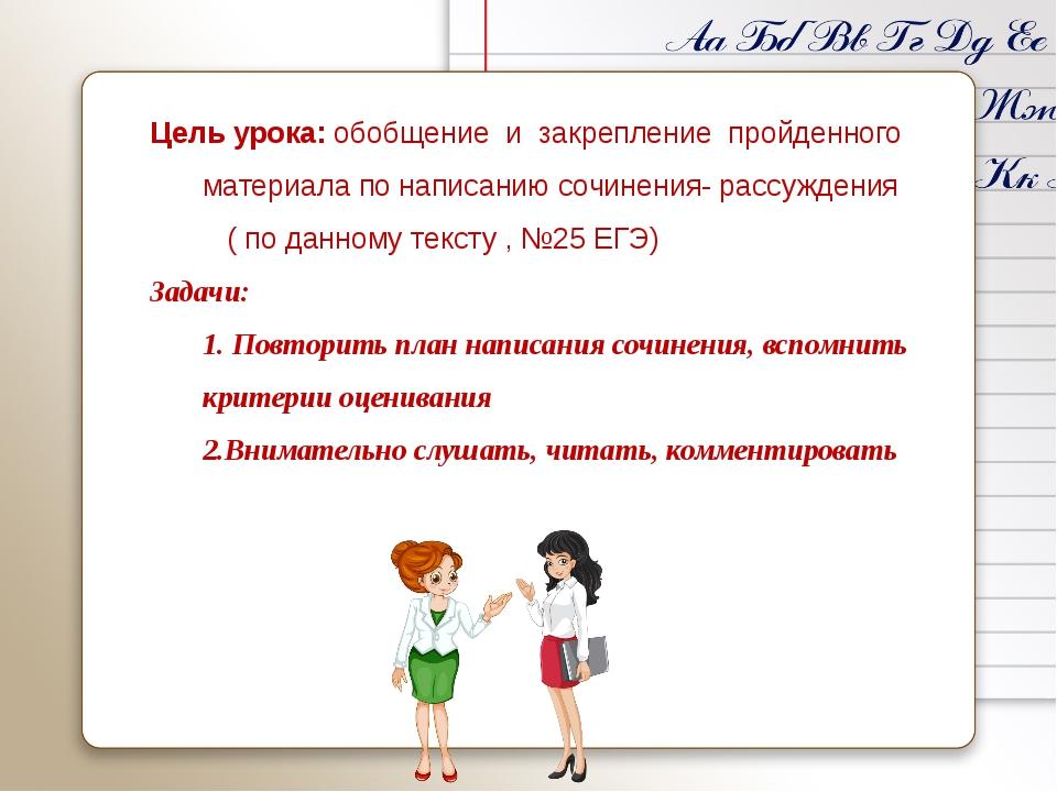 Цель урока: обобщение и закрепление пройденного материала по написанию сочине...