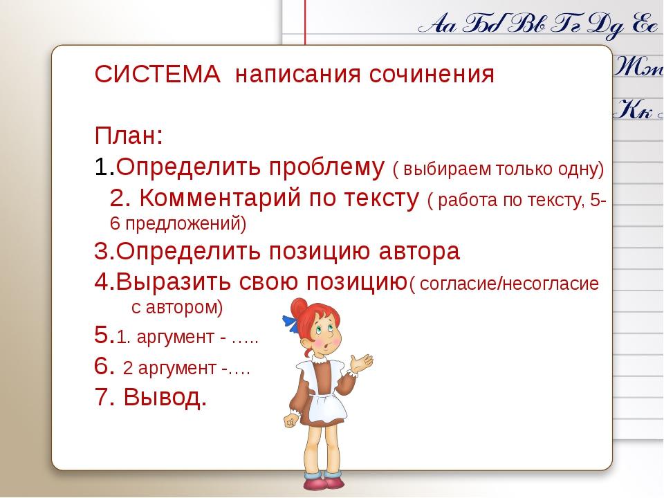 СИСТЕМА написания сочинения План: Определить проблему ( выбираем только одну...
