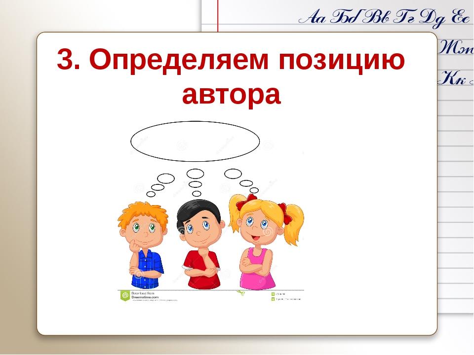 3. Определяем позицию автора