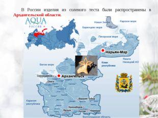 В России изделия из соленого теста были распространены в Архангельской облас
