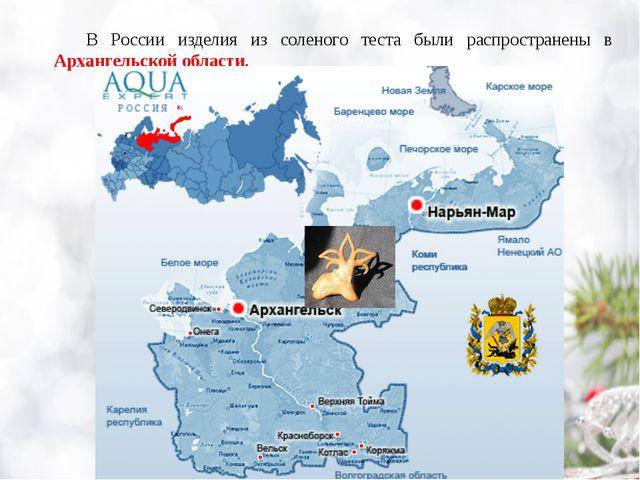В России изделия из соленого теста были распространены в Архангельской облас...