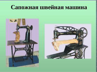 Сапожная швейная машина