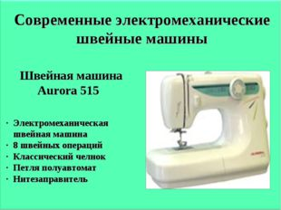 Современные электромеханические швейные машины Швейная машина Aurora 515 · Эл