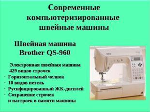 Электронная швейная машина 429 видов строчек · Горизонтальный челнок · 10 ви