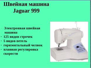 Швейная машина Jaguar 999 · Электронная швейная машина · 125 видов строчек ·