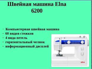 Швейная машина Elna 6200 · Компьютерная швейная машина · 60 видов стежков · 4