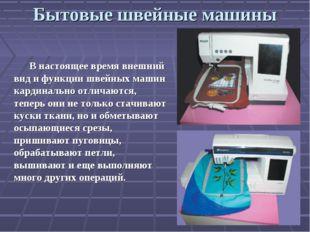 В настоящее время внешний вид и функции швейных машин кардинально отличаются