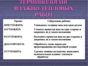 ТЕРМИНОЛОГИЯ ВЛАЖНО-ТЕПЛОВЫХ РАБОТ ТерминСодержание работы ПРИУТЮЖИТЬУменьш