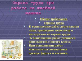 Охрана труда при работе на швейной машине Общие требования охраны труда К вып