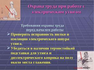 Охрана труда при работе с электрическим утюгом Требования охраны труда перед