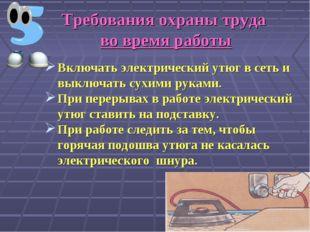 Требования охраны труда во время работы Включать электрический утюг в сеть и