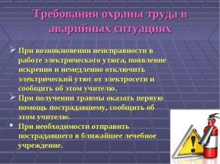 Требования охраны труда в аварийных ситуациях При возникновении неисправности