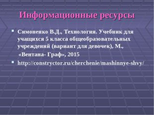Информационные ресурсы Симоненко В.Д., Технология. Учебник для учащихся 5 кла