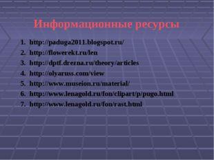 Информационные ресурсы http://paduga2011.blogspot.ru/ http://flowerekt.ru/len