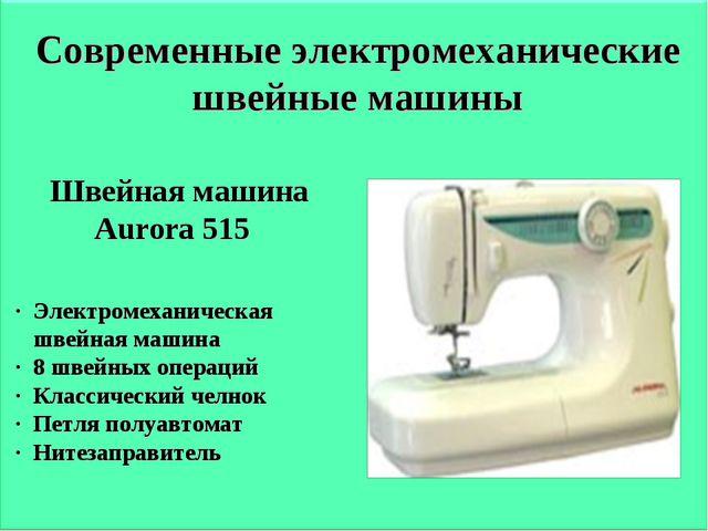 Современные электромеханические швейные машины Швейная машина Aurora 515 · Эл...