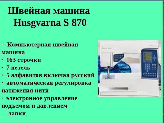 Швейная машина Husgvarna S 870 · Компьютерная швейная машина · 163 строчки ·...