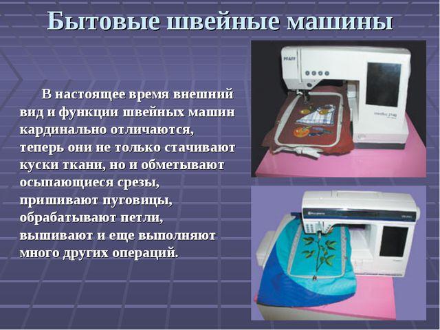 В настоящее время внешний вид и функции швейных машин кардинально отличаются...