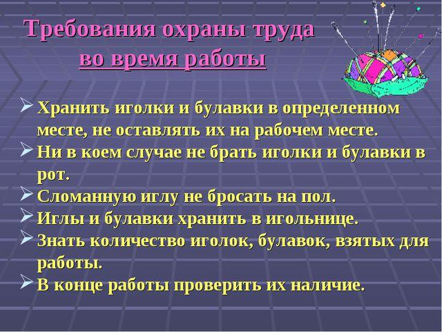 Требования охраны труда во время работы Хранить иголки и булавки в определенн...