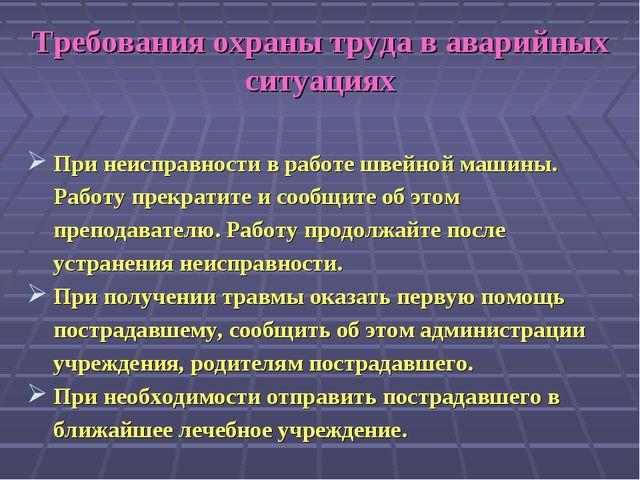 Требования охраны труда в аварийных ситуациях При неисправности в работе швей...