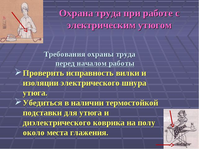 Охрана труда при работе с электрическим утюгом Требования охраны труда перед...