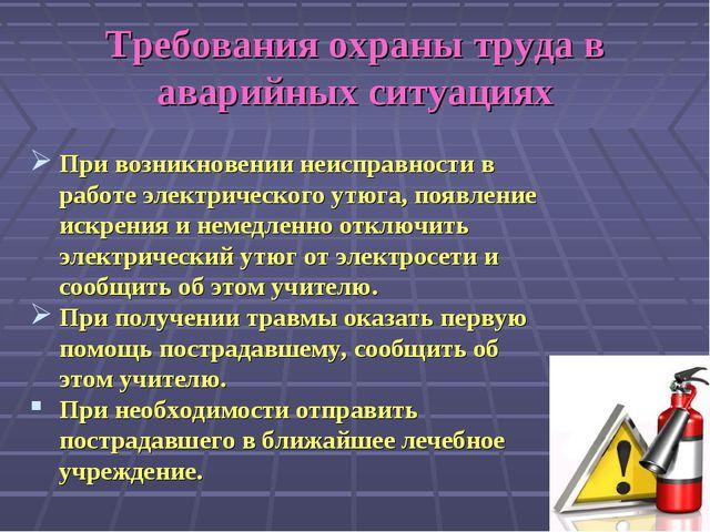 Требования охраны труда в аварийных ситуациях При возникновении неисправности...