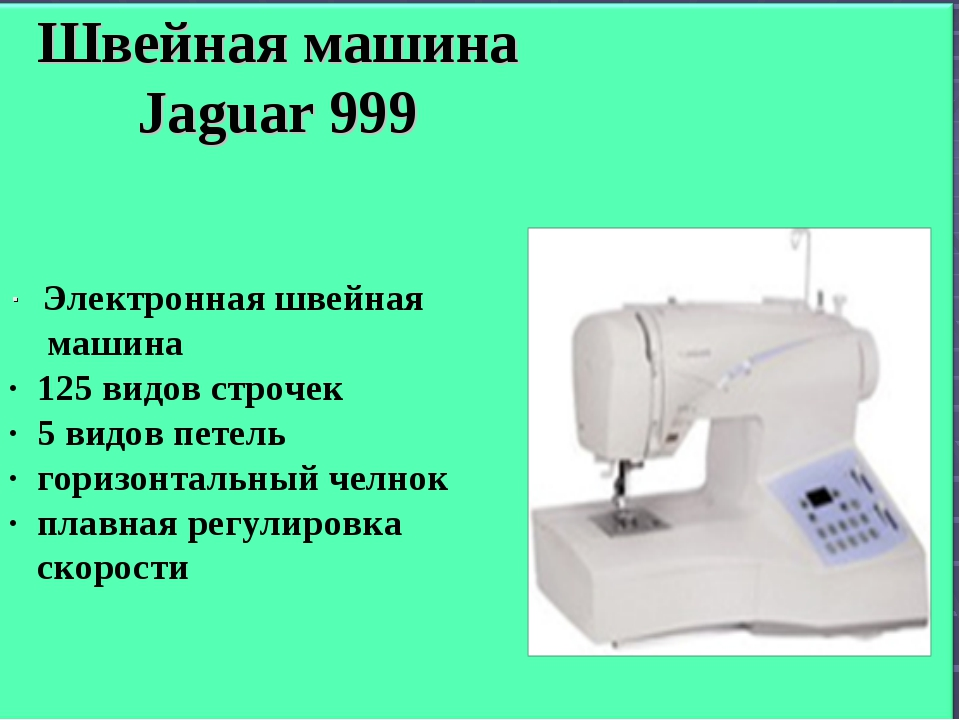 Швейная машина Jaguar 999 · Электронная швейная машина · 125 видов строчек ·...