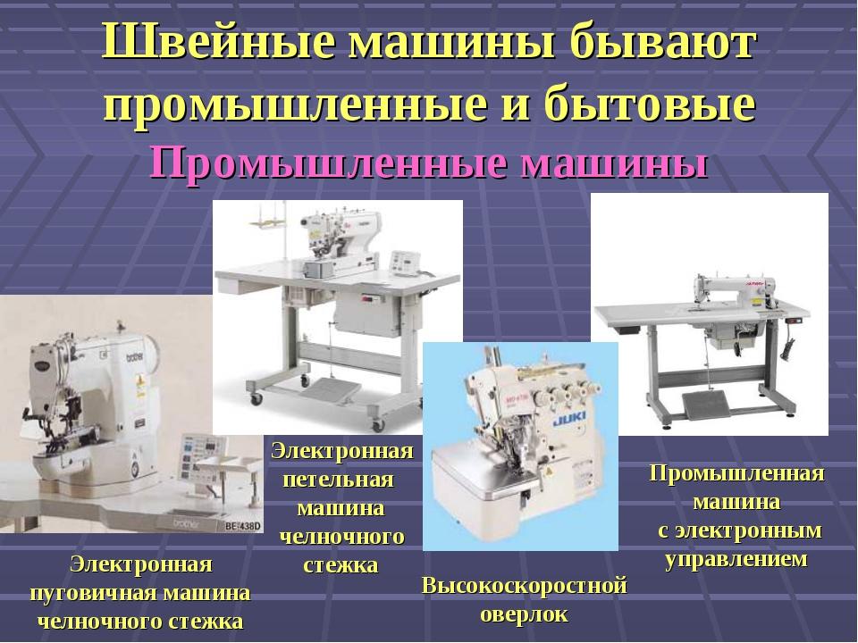 Промышленные машины Швейные машины бывают промышленные и бытовые Промышленная...