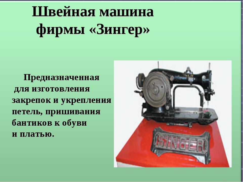 Швейная машина фирмы «Зингер» Предназначенная для изготовления закрепок и ук...