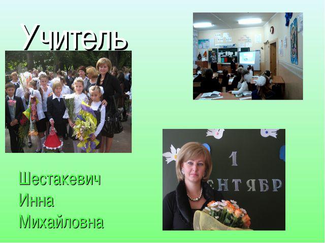 Учитель Шестакевич Инна Михайловна