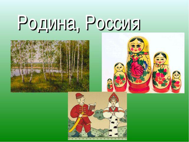 Родина, Россия