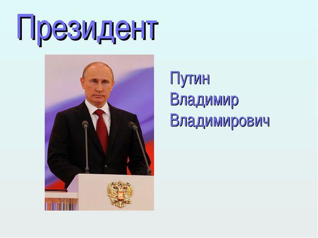 Президент Путин Владимир Владимирович