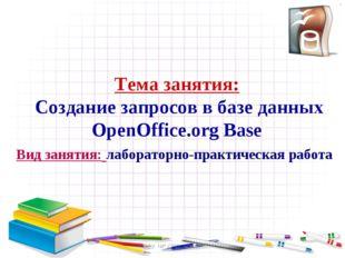 """БОУ ЧР СПО """"ЧЭМК"""" Тема занятия: Создание запросов в базе данных OpenOffice.or"""