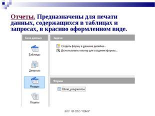 """БОУ ЧР СПО """"ЧЭМК"""" Отчеты. Предназначены для печати данных, содержащихся в таб"""