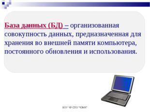 """БОУ ЧР СПО """"ЧЭМК"""" База данных (БД) – организованная совокупность данных, пред"""