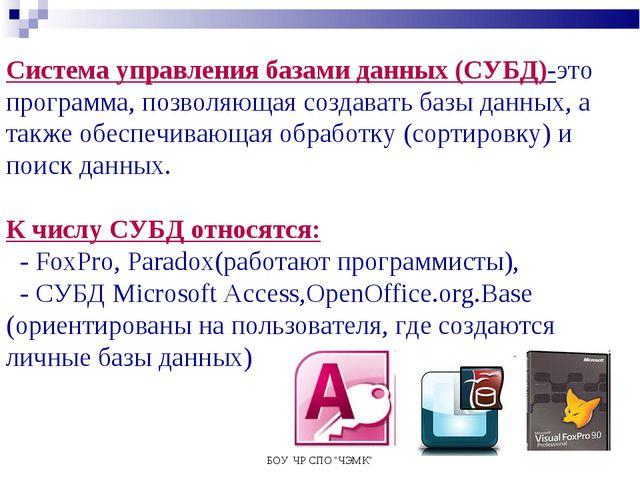 """БОУ ЧР СПО """"ЧЭМК"""" Система управления базами данных (СУБД)-это программа, позв..."""