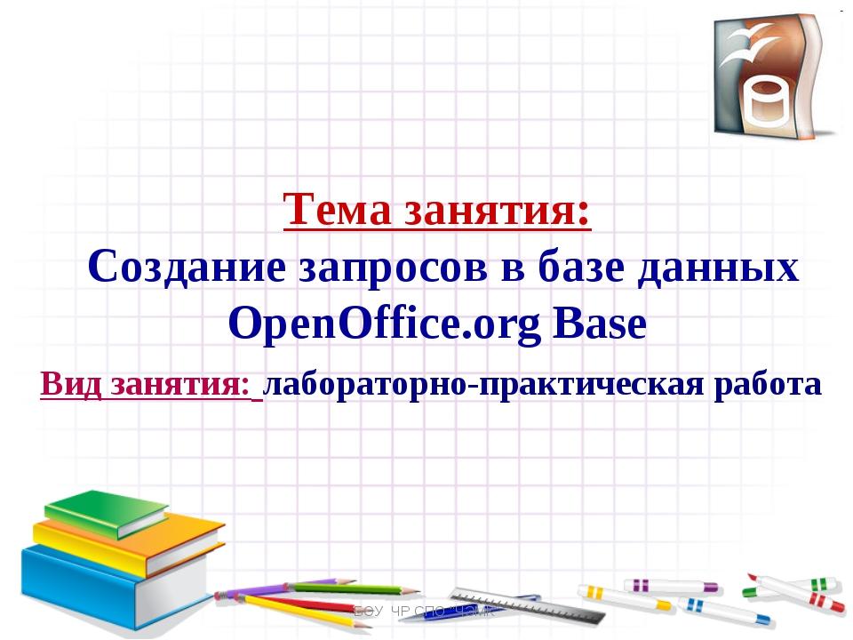 """БОУ ЧР СПО """"ЧЭМК"""" Тема занятия: Создание запросов в базе данных OpenOffice.or..."""