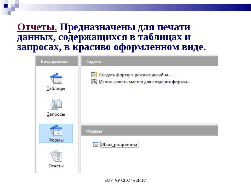 """БОУ ЧР СПО """"ЧЭМК"""" Отчеты. Предназначены для печати данных, содержащихся в таб..."""