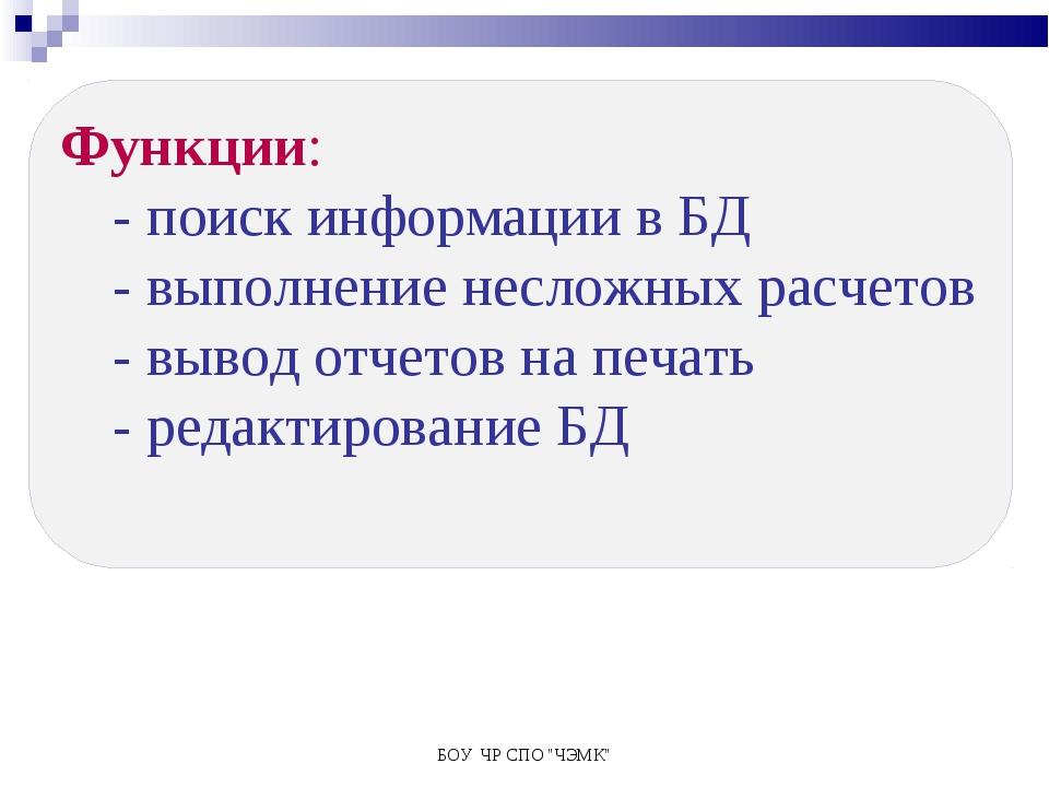 """БОУ ЧР СПО """"ЧЭМК"""" Функции: - поиск информации в БД - выполнение несложных рас..."""
