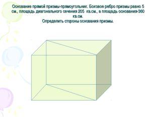 Основание прямой призмы-прямоугольник. Боковое ребро призмы равно 5 см., площ