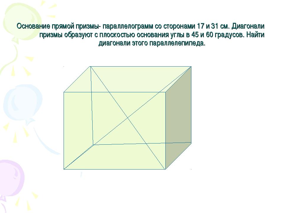 Основание прямой призмы- параллелограмм со сторонами 17 и 31 см. Диагонали пр...