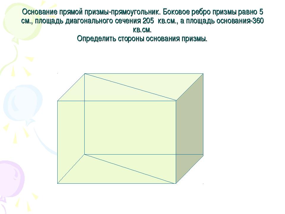 Основание прямой призмы-прямоугольник. Боковое ребро призмы равно 5 см., площ...